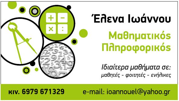 επαγγελματική κάρτα Έλενας